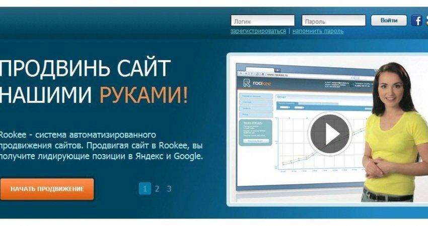 Продвижение сайта с помощью сервиса Rookee