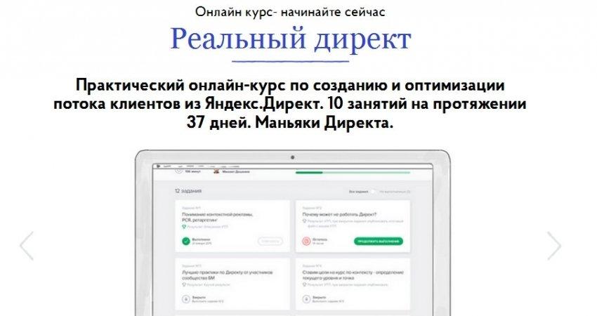 Реальный яндекс директ 2015 реклама через яндекс