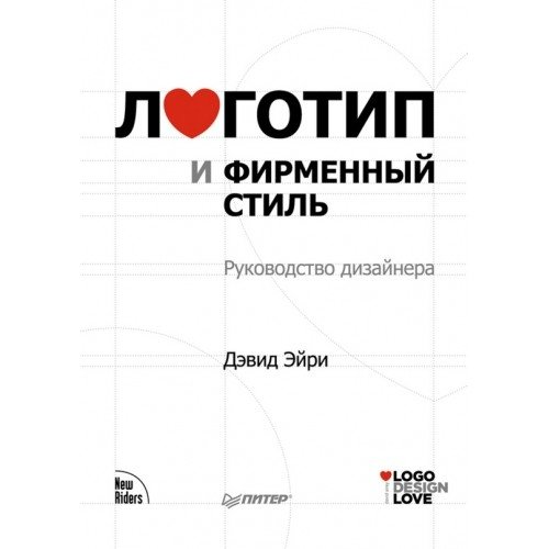 Download PDF LOGO Design Love Annotated and Expanded