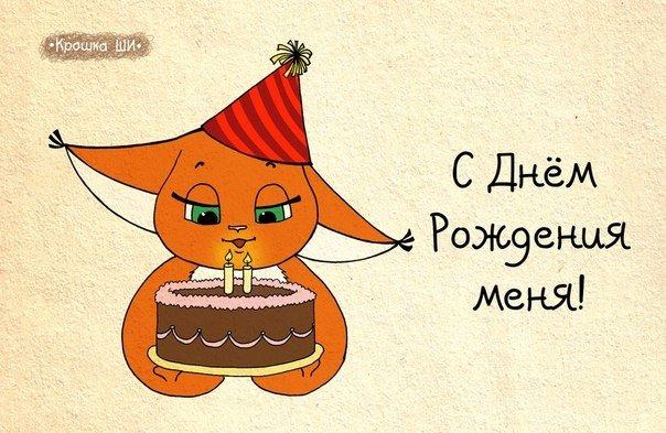 Поздравление самой себе с днем рождения статусы прикольные