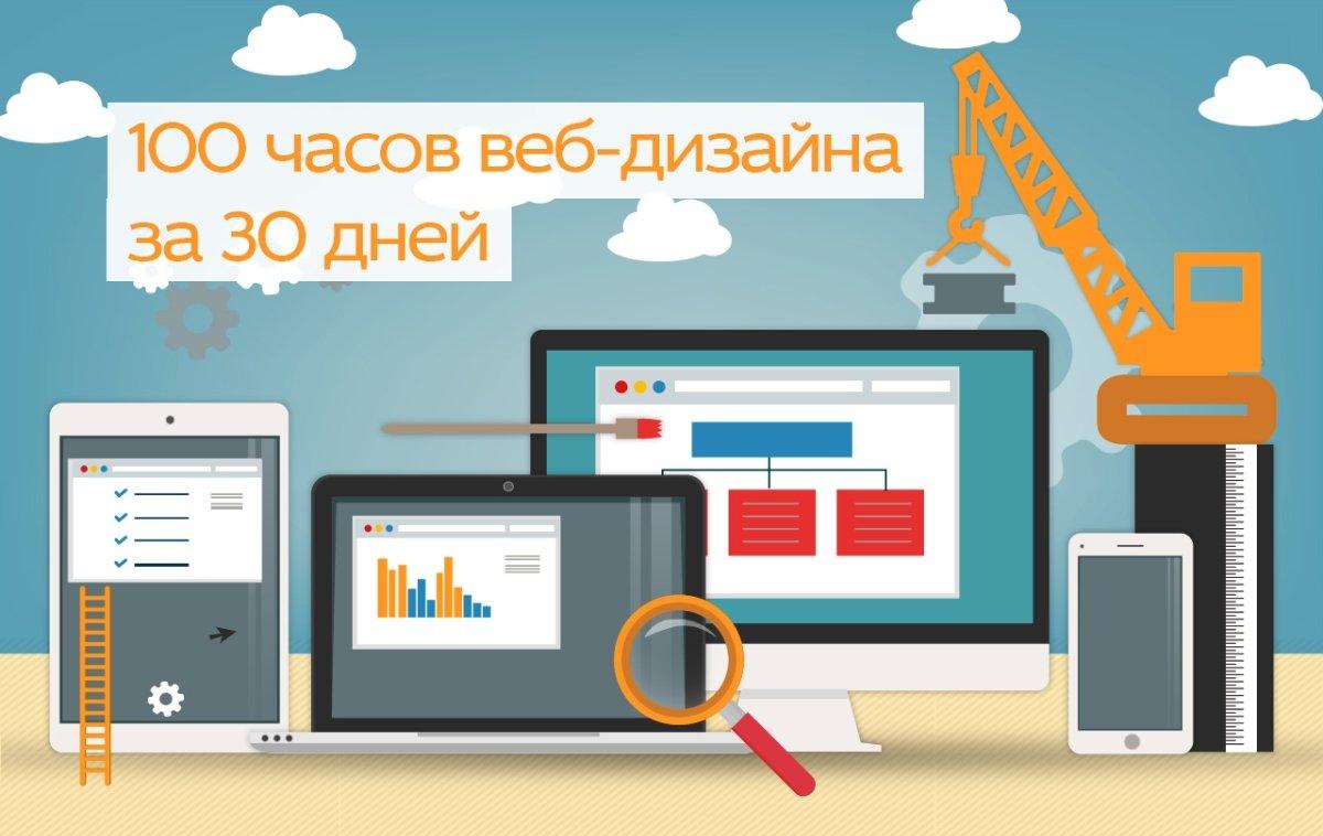 Как создать веб дизайн