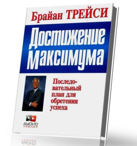 ДОСТИЖЕНИЕ МАКСИМУМА БРАЙАН ТРЕЙСИ АУДИОКНИГА СКАЧАТЬ БЕСПЛАТНО