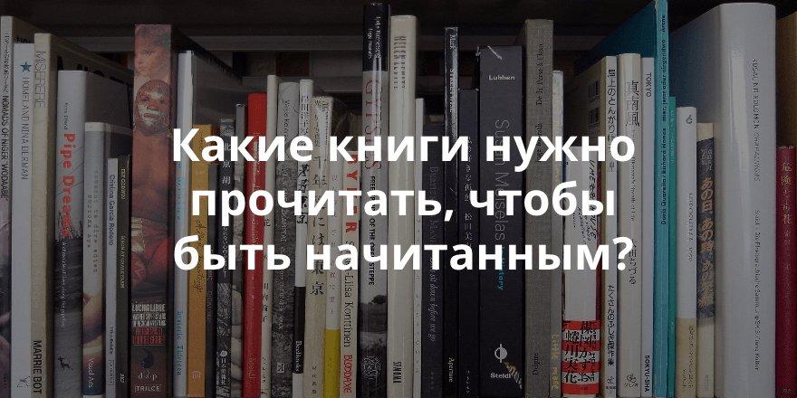 Топ 10 книг которые должен прочитать каждый