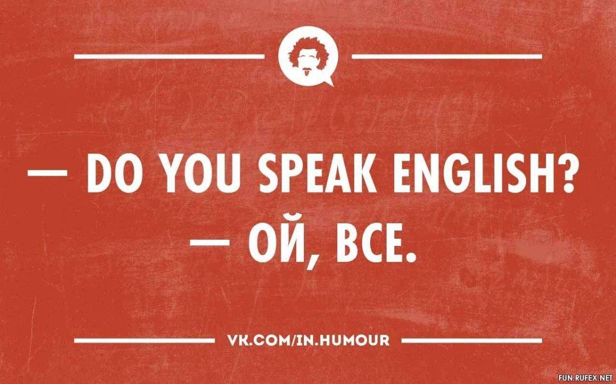 Смешные надписи на английском языке картинки