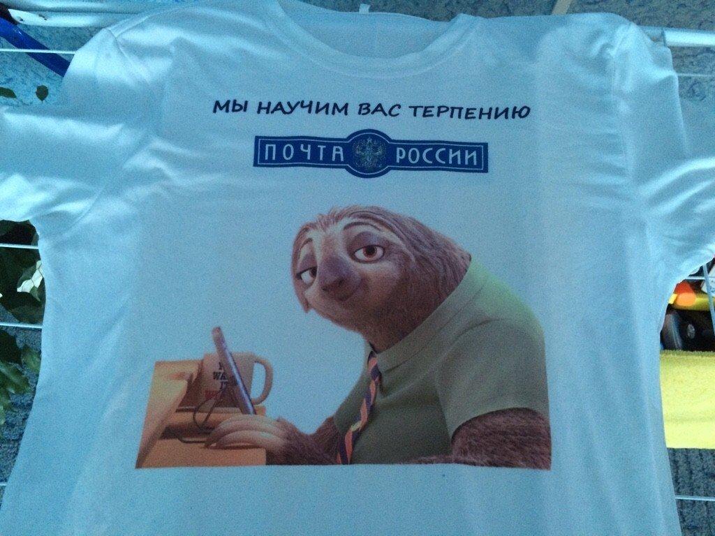 Веселые картинки почта россии