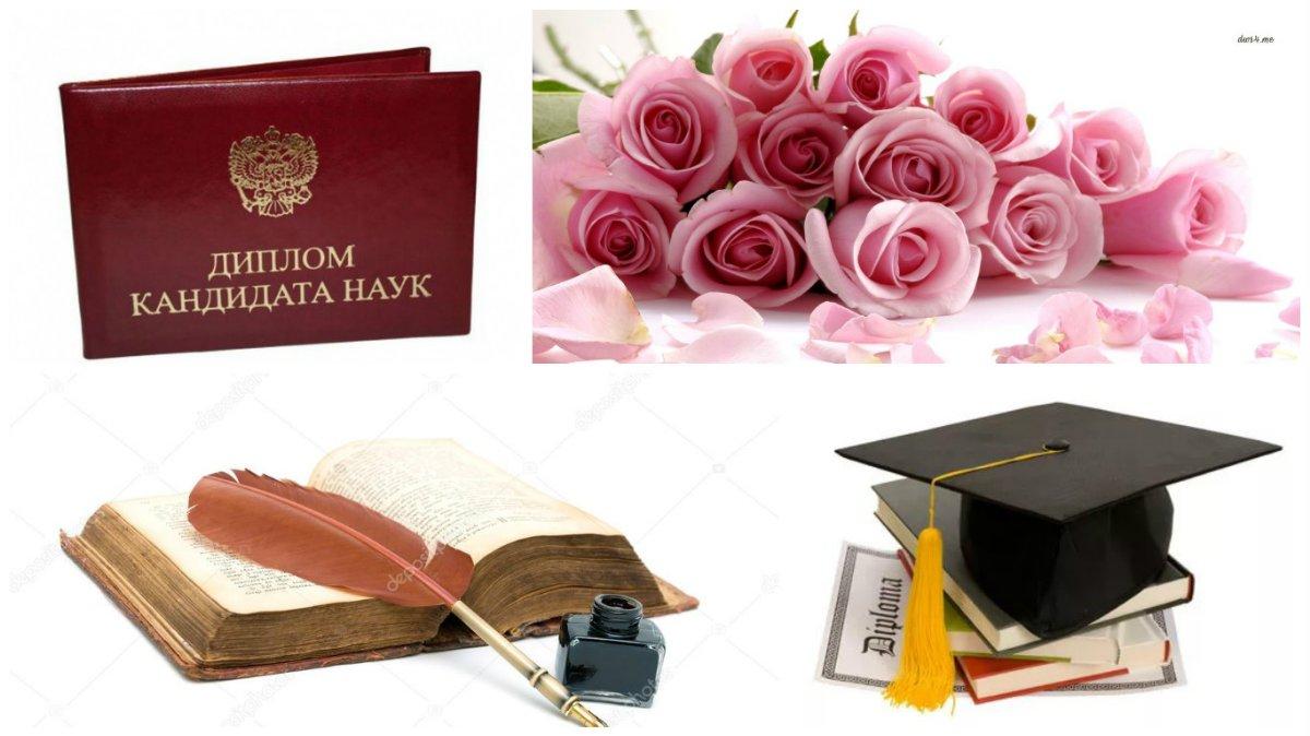 Поздравлением благовещением, открытка желаем удачи на защите диссертации