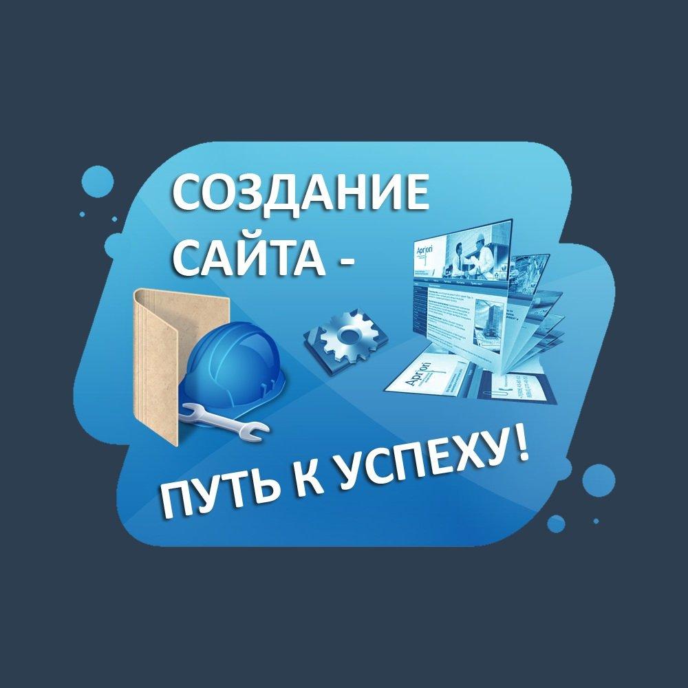 Создание сайта новичкам и его раскрутка создание корпоративного сайта в саратове