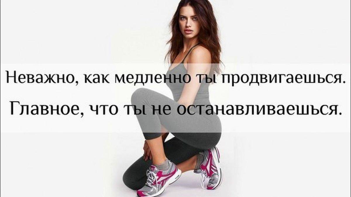 Стимулирующие картинки похудения