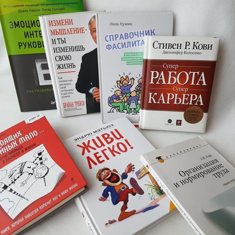 Книги по психологии для саморазвития фото